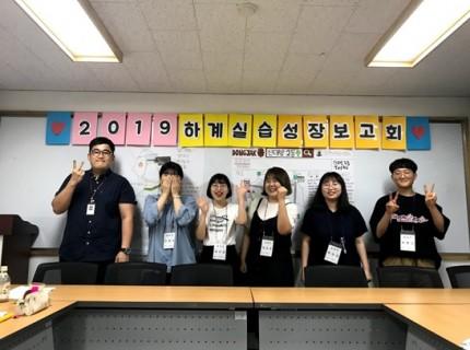 2019년 하계방학 사회복지현장실습 종결평가