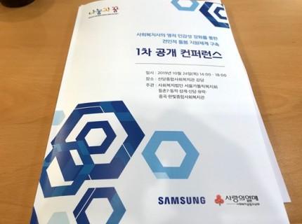 나눔과 꿈 전인적돌봄 1차 공개컨퍼런스