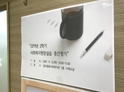 2019년 2학기 사회복지현장실습 중간평가회