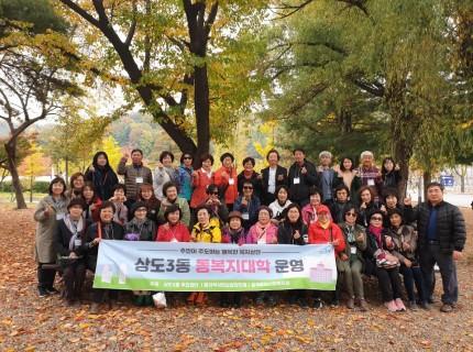 상도3동 * 신대방2동 동복지대학 공동체활동