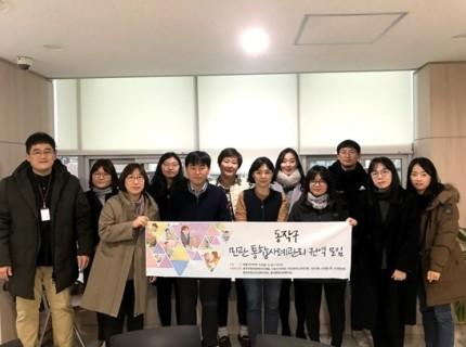 2019년 11월 민관통합사례관리 권역 모임