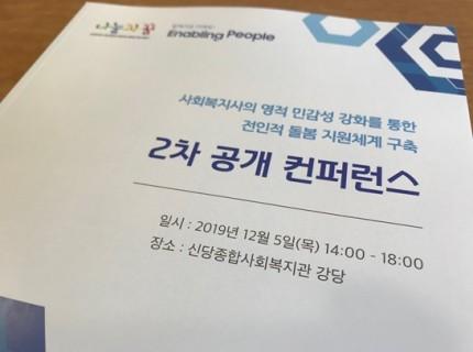 나눔과 꿈 전인적돌봄 2차 공개컨퍼런스
