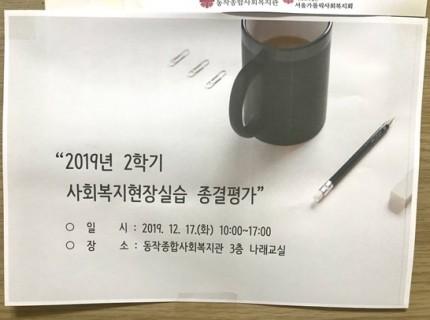 2019년 2학기 사회복지현장실습 종결평가회