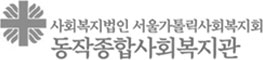 상도3동 * 신대방2동 동복지대학 공동체활동 > 복지관소식